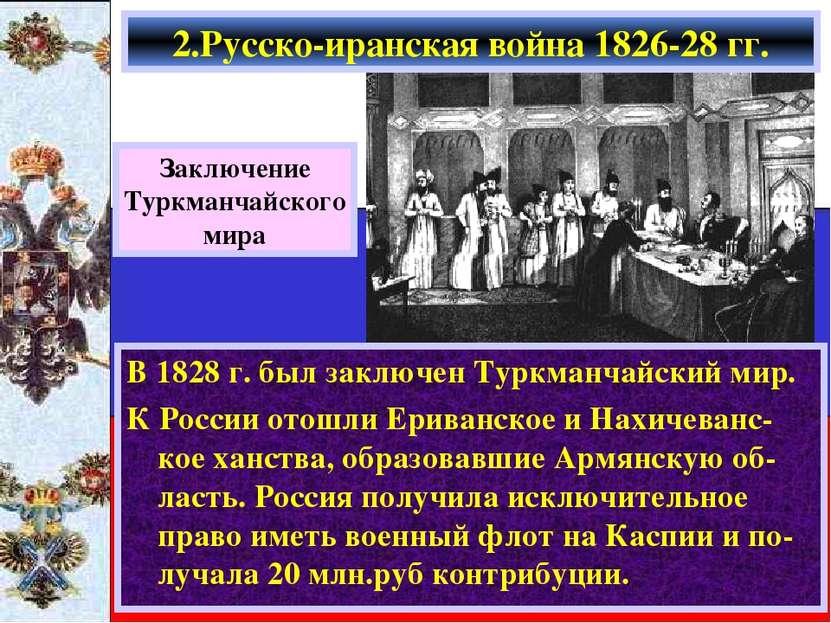 В 1828 г. был заключен Туркманчайский мир. К России отошли Ериванское и Нахич...