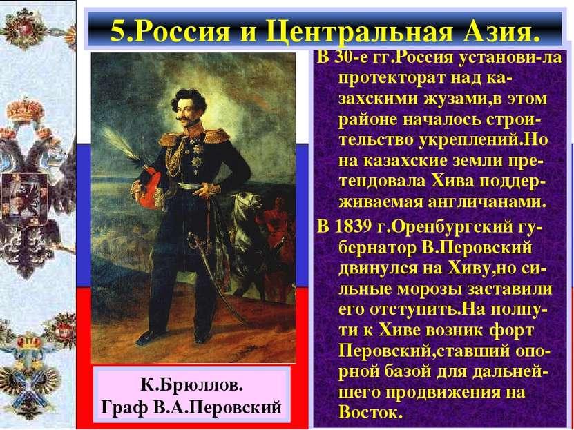 В 30-е гг.Россия установи-ла протекторат над ка-захскими жузами,в этом районе...