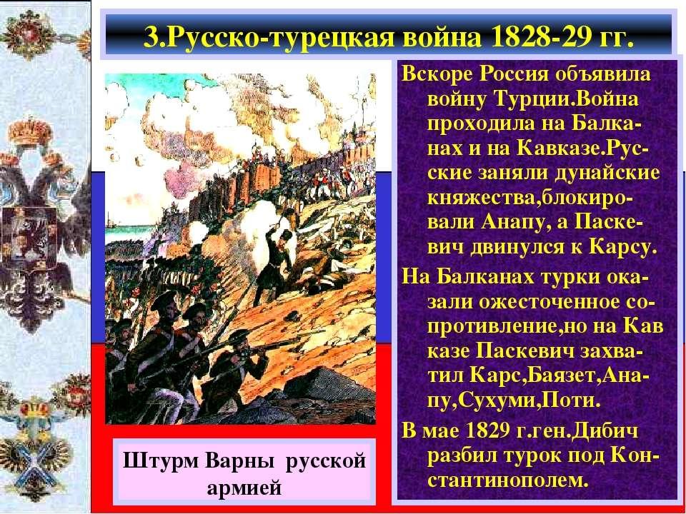 Вскоре Россия объявила войну Турции.Война проходила на Балка-нах и на Кавказе...