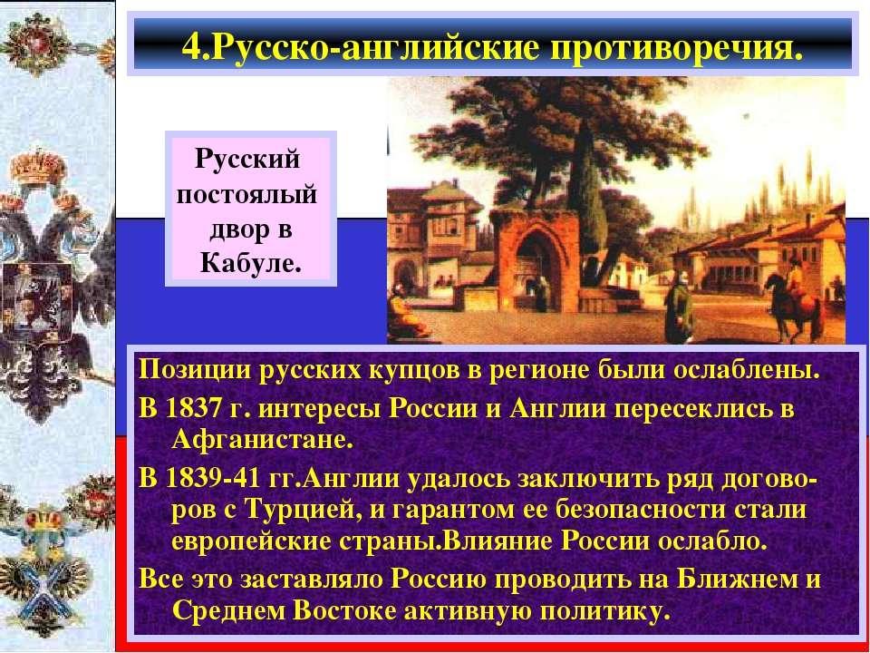 В 1833 г. Россия и Турция установили союзнические отношения-Турция не пускала...