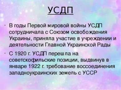 УСДП В годы Первой мировой войны УСДП сотрудничала с Союзом освобождения Укра...