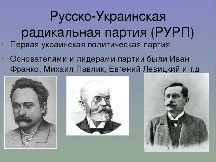 Русско-Украинская радикальная партия (РУРП) Первая украинская политическая па...