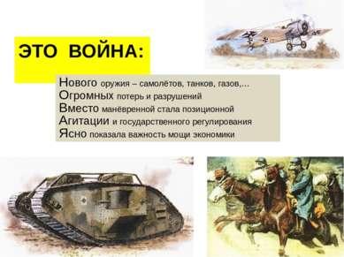 Участие в первой мировой войне обошлось России дешевле других ведущих государ...