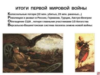 ЛИГА НАЦИЙ Международная организация для поддержания мира, существовавшая в 1...