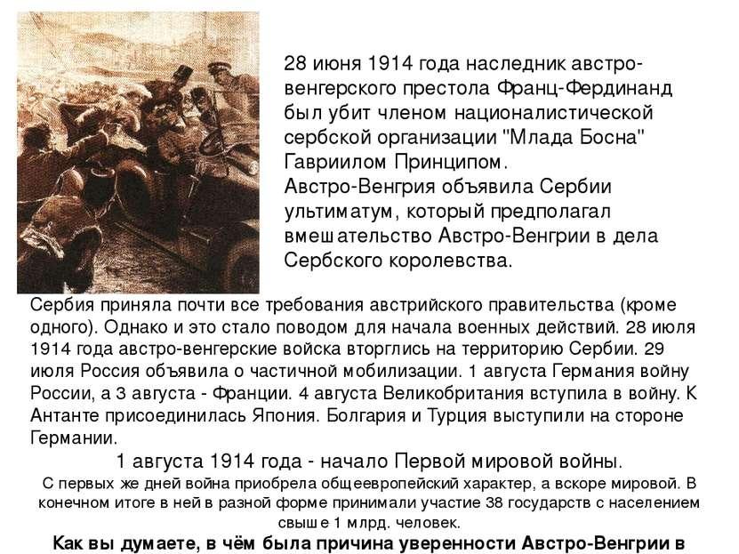 Следуя историческим своим заветам, Россия, единственная по вере и крови со сл...