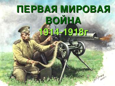 ПЕРВАЯ МИРОВАЯ ВОЙНА 1914-1918г