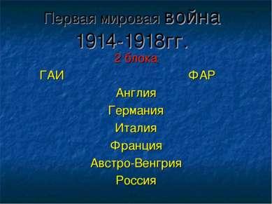 Первая мировая война 1914-1918гг. 2 блока ГАИ ФАР Англия Германия Италия Фран...