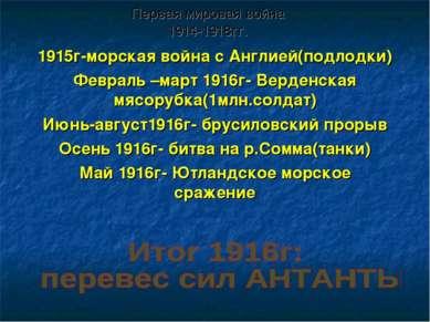 Первая мировая война 1914-1918гг. 1915г-морская война с Англией(подлодки) Фев...