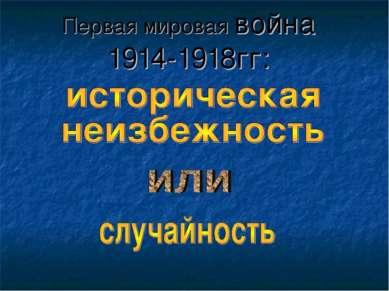 Первая мировая война 1914-1918гг: