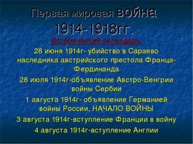 Первая мировая война 1914-1918гг. Исторический календарь. 28 июня 1914г- убий...