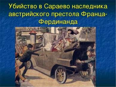 Убийство в Сараево наследника австрийского престола Франца-Фердинанда
