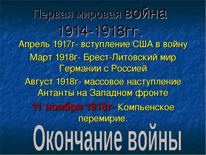 Первая мировая война 1914-1918гг. Апрель 1917г- вступление США в войну Март 1...