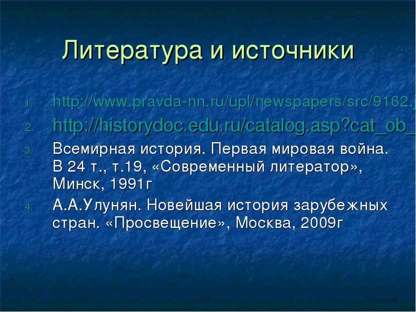 Литература и источники http://www.pravda-nn.ru/upl/newspapers/src/9162.jpg ht...