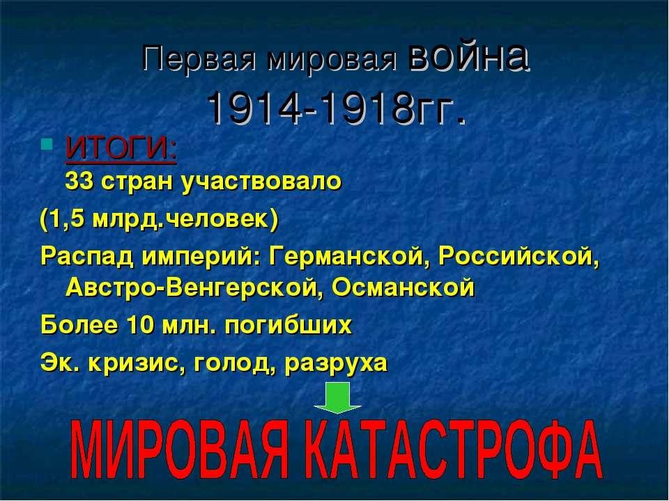 Первая мировая война 1914-1918гг. ИТОГИ: 33 стран участвовало (1,5 млрд.челов...