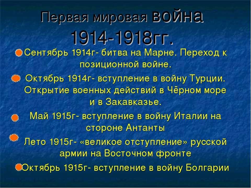 Первая мировая война 1914-1918гг. Сентябрь 1914г- битва на Марне. Переход к п...
