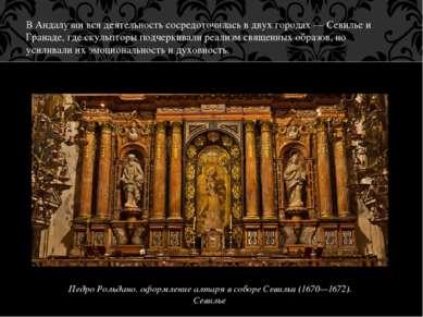 В Андалузии вся деятельность сосредоточилась в двух городах — Севилье и Грана...