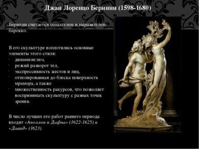 Джан Лоренцо Бернини (1598-1680) Бернини считается создателем и выразителем б...