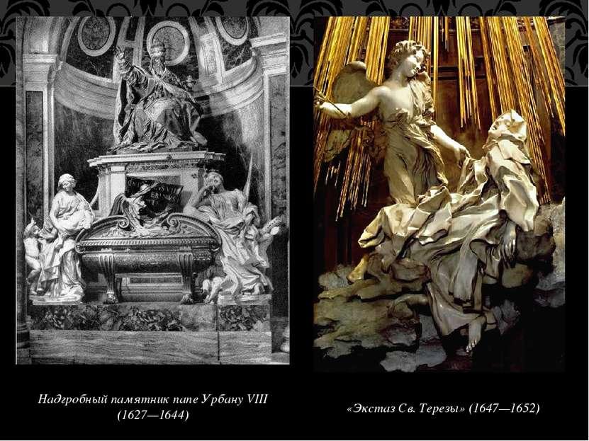 Надгробныйпамятник папе Урбану VIII (1627—1644) «Экстаз Св. Терезы» (1647—16...
