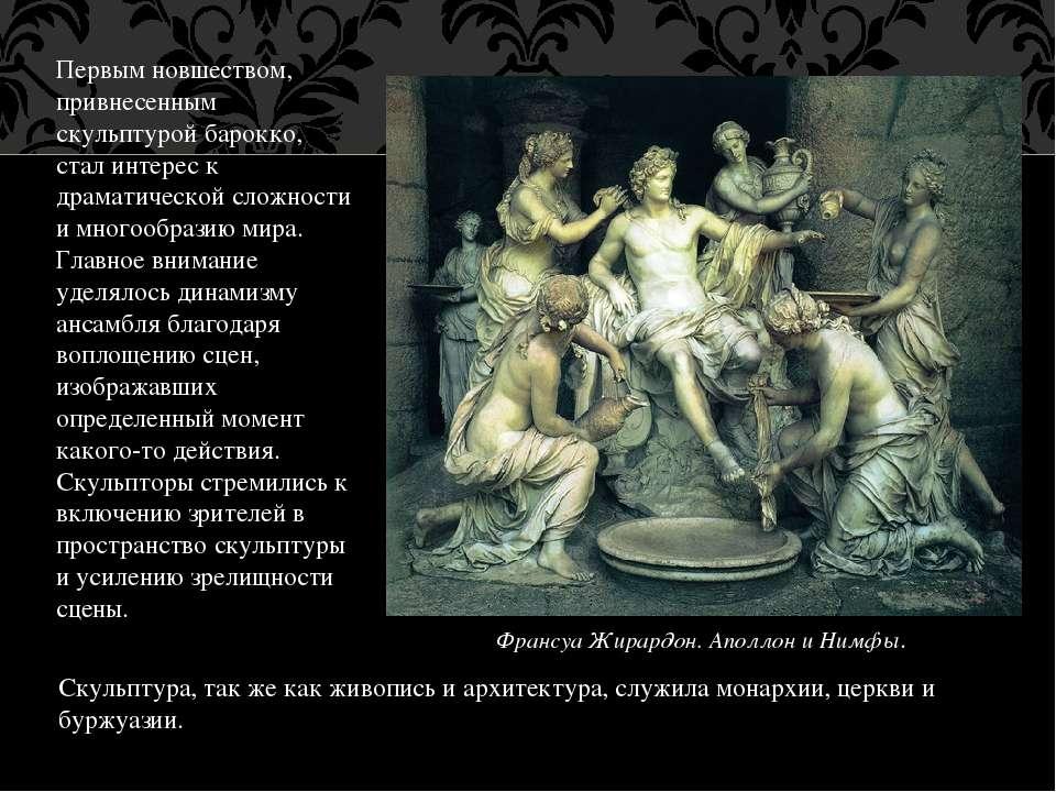 Первым новшеством, привнесенным скульптурой барокко, стал интерес к драматиче...