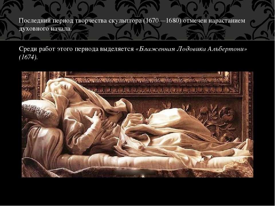 Последний периодтворчестваскульптора (1670—1680) отмечен нарастанием духовн...