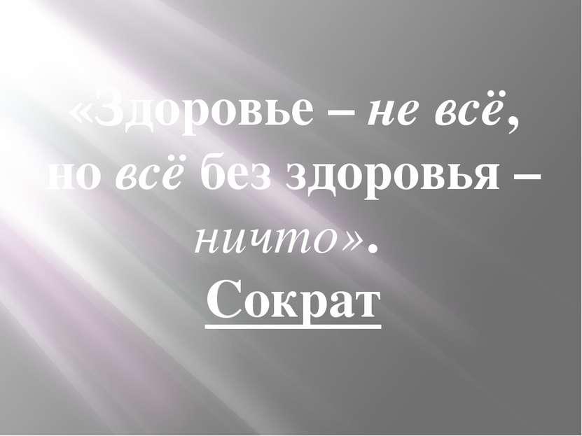 «Здоровье – не всё, но всё без здоровья – ничто». Сократ