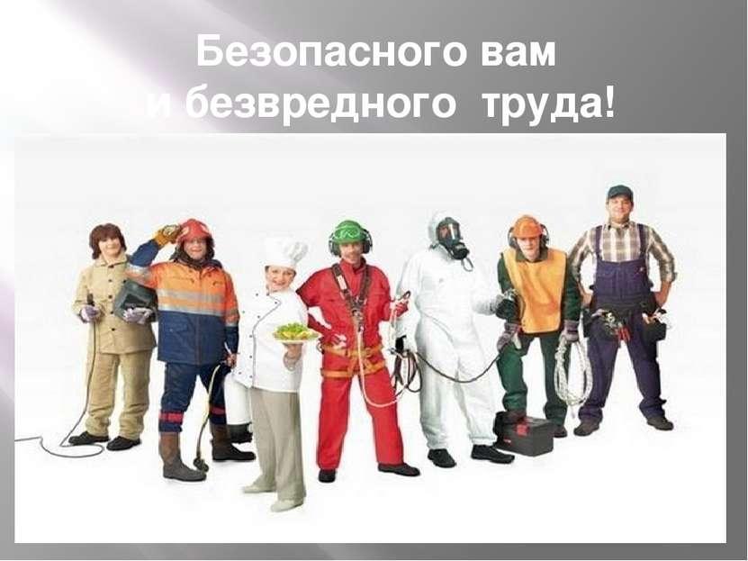 Безопасного вам и безвредного труда!