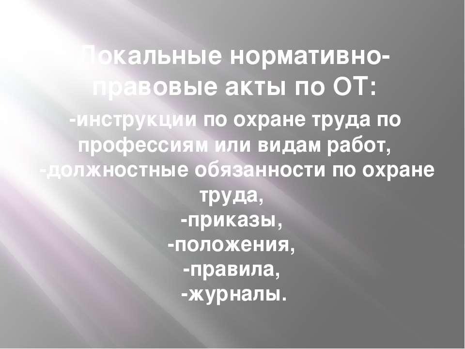 Локальные нормативно-правовые акты по ОТ: -инструкции по охране труда по проф...