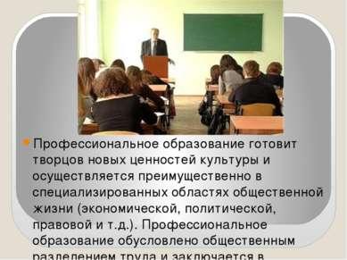 Профессиональное образование готовит творцов новых ценностей культуры и осуще...