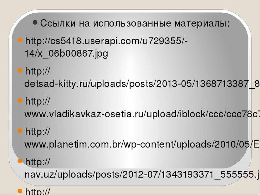 Ссылки на использованные материалы: http://cs5418.userapi.com/u729355/-14/x_0...