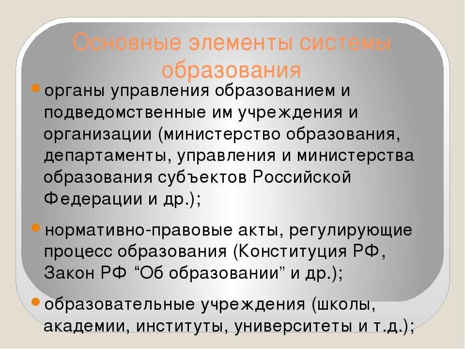 Основные элементы системы образования органы управления образованием и подвед...