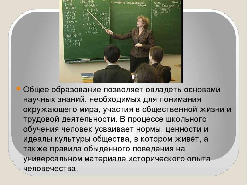 Общее образование позволяет овладеть основами научных знаний, необходимых для...