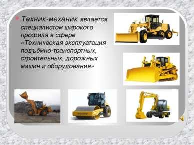 Техник-механик является специалистом широкого профиля в сфере «Техническая эк...