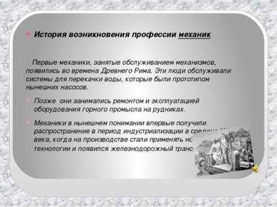 История возникновения профессии механик Первые механики, занятые обслуживание...
