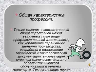 Общая характеристика профессии: Техник-механик в соответствии со своей подгот...
