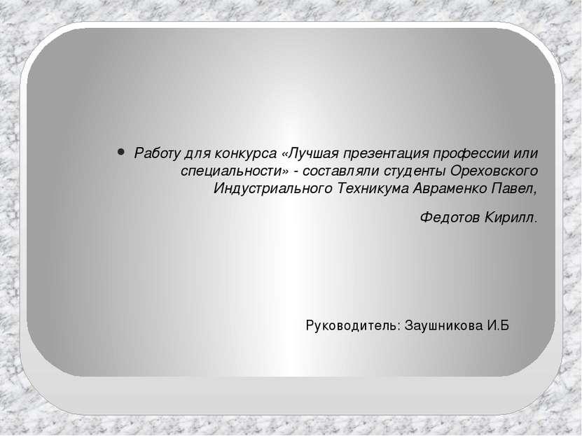 Работу для конкурса «Лучшая презентация профессии или специальности» - состав...