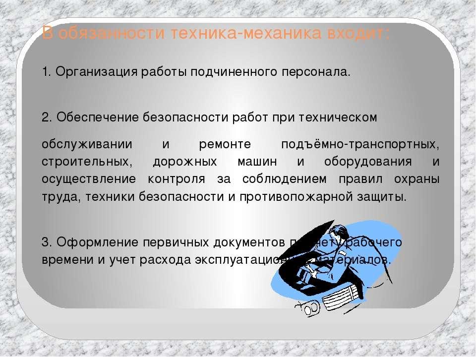 В обязанности техника-механика входит: 1. Организация работы подчиненного пер...