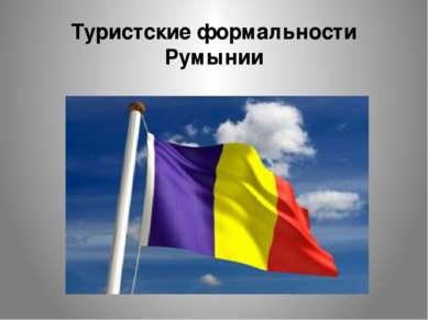 Туристские формальности Румынии