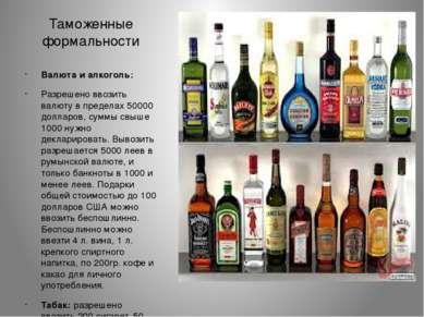 Таможенные формальности Валюта и алкоголь: Разрешено ввозить валюту в предела...