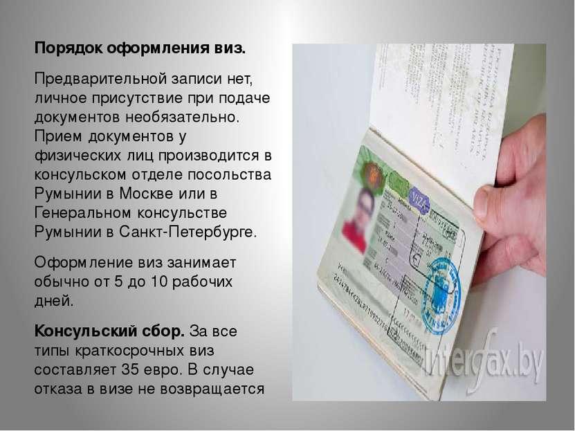 Порядок оформления виз. Предварительной записи нет, личное присутствие при по...