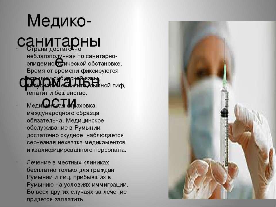 Медико-санитарные формальности Страна достаточно неблагополучная по санитарно...