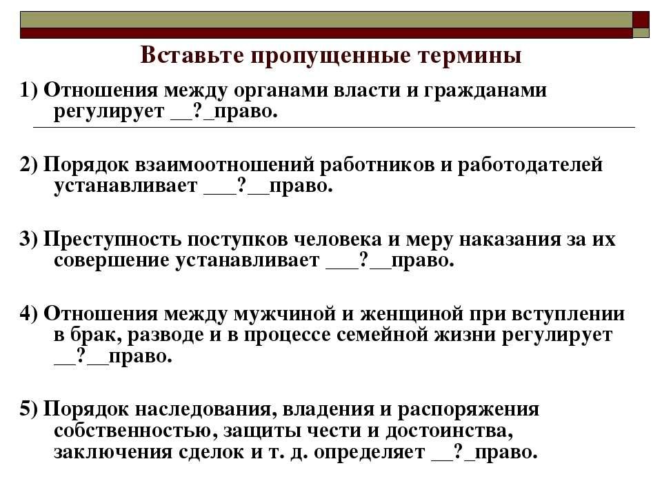 Вставьте пропущенные термины 1) Отношения между органами власти и гражданами ...