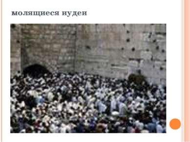 молящиеся иудеи