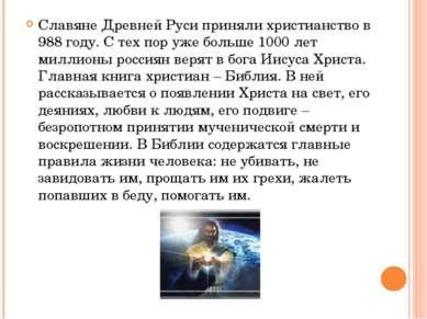 Славяне Древней Руси приняли христианство в 988 году. С тех пор уже больше 10...