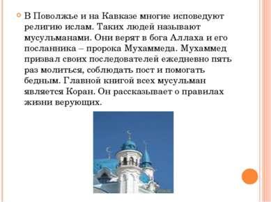 В Поволжье и на Кавказе многие исповедуют религию ислам. Таких людей называют...
