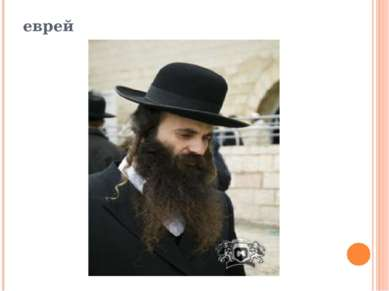 еврей