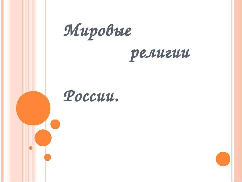 Мировые религии России.
