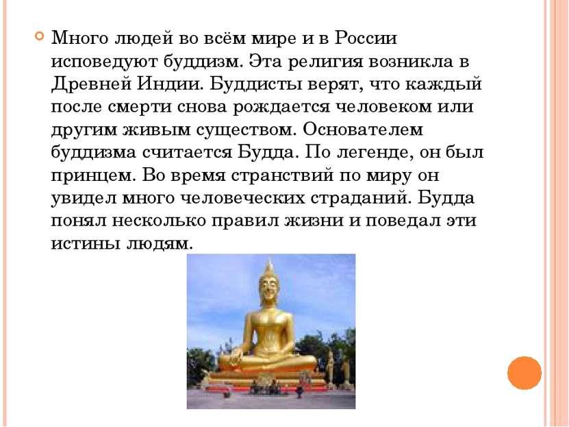 Много людей во всём мире и в России исповедуют буддизм. Эта религия возникла ...