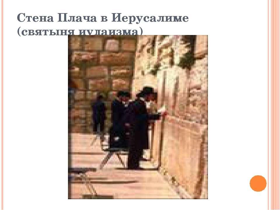Стена Плача в Иерусалиме (святыня иудаизма)