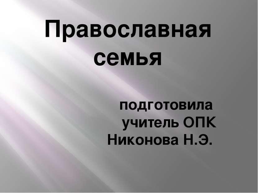 Православная семья подготовила учитель ОПК Никонова Н.Э.