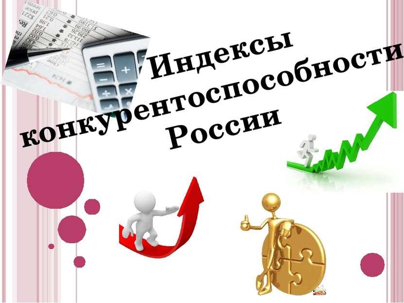 Индексы конкурентоспособности России